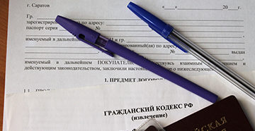 договор предварительный