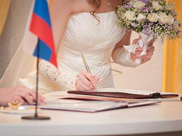 оформление брачных отношений