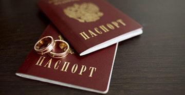 паспорт при разводе