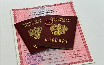 паспорт на заключение брака